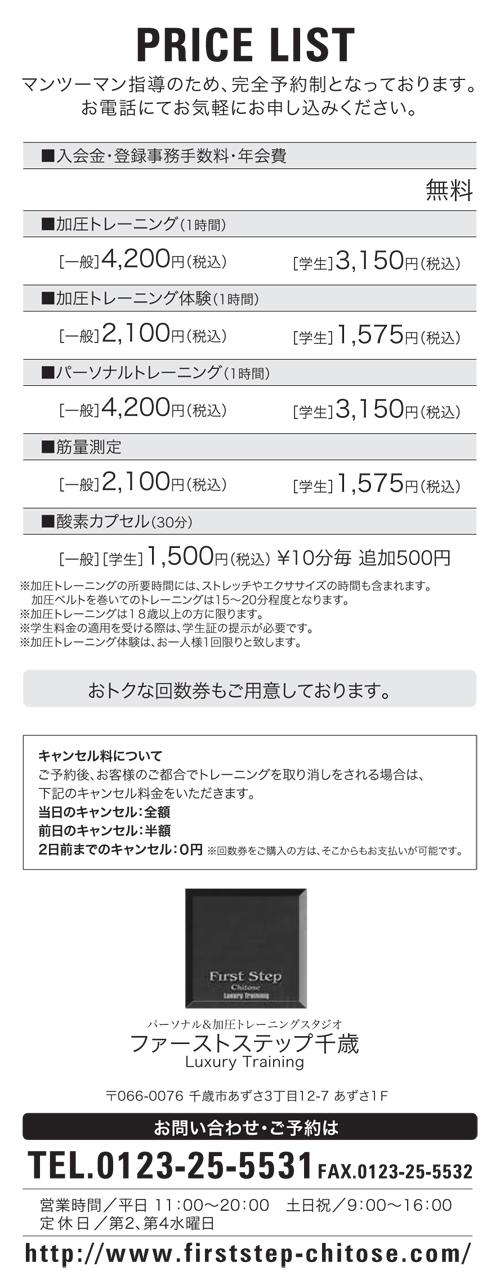 10.7ブレイン加圧リーフはさみ込み.ai